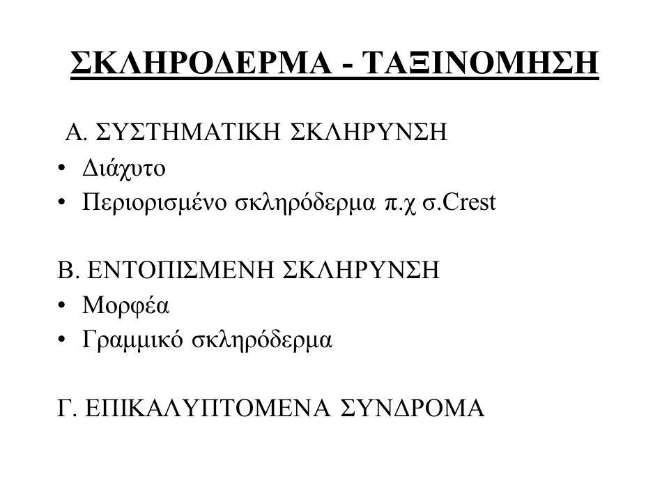 ΣΚΛΗΡΟΔΕΡΜΑ - ΤΑΞΙΝΟΜΗΣΗ Α. ΣΥΣΤΗΜΑΤΙΚΗ ΣΚΛΗΡΥΝΣΗ Διάχυτο Περιορισμένο σκληρόδερμα π.χ σ.Crest Β. ΕΝΤΟΠΙΣΜΕΝΗ ΣΚΛΗΡΥΝΣΗ Μορφέα Γραμμικό σκληρόδερμα Γ.
