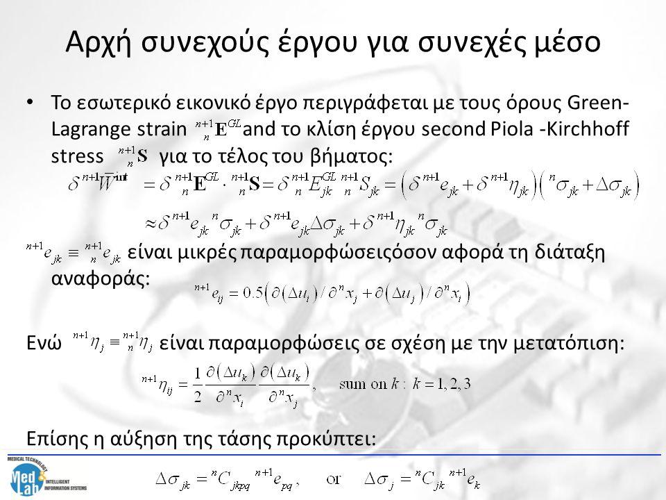 Αρχή συνεχούς έργου για συνεχές μέσο Το εσωτερικό εικονικό έργο περιγράφεται με τους όρους Green- Lagrange strain and το κλίση έργου second Piola -Kir