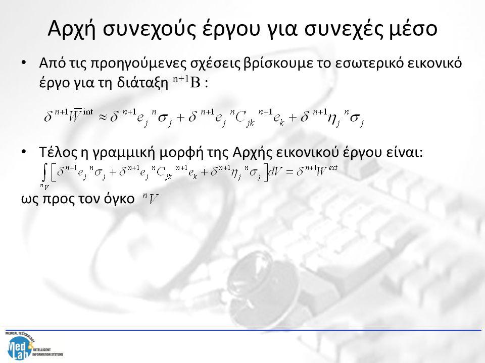 Αρχή συνεχούς έργου για συνεχές μέσο Από τις προηγούμενες σχέσεις βρίσκουμε το εσωτερικό εικονικό έργο για τη διάταξη n+1 B : Τέλος η γραμμική μορφή τ