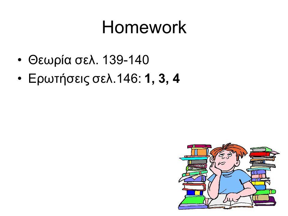 13 Homework Θεωρία σελ. 139-140 Ερωτήσεις σελ.146: 1, 3, 4