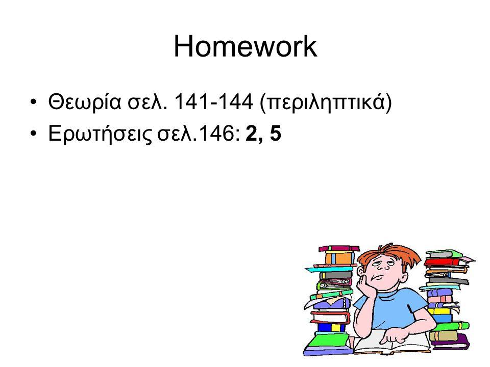23 Homework Θεωρία σελ. 141-144 (περιληπτικά) Ερωτήσεις σελ.146: 2, 5