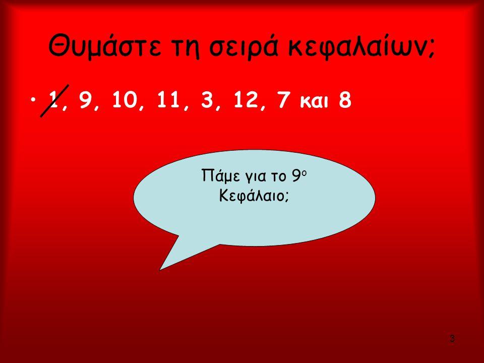 3 Θυμάστε τη σειρά κεφαλαίων; 1, 9, 10, 11, 3, 12, 7 και 8 Πάμε για το 9 ο Κεφάλαιο;