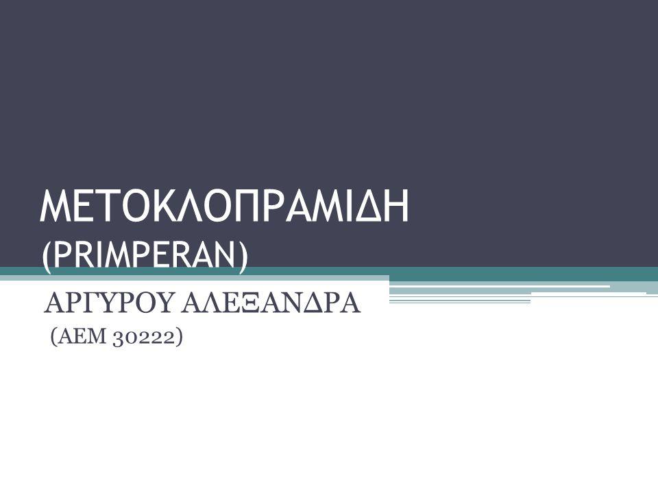 ΜΕΤΟΚΛΟΠΡΑΜΙΔΗ (PRIMPERAN) ΑΡΓΥΡΟΥ ΑΛΕΞΑΝΔΡΑ (ΑΕΜ 30222)