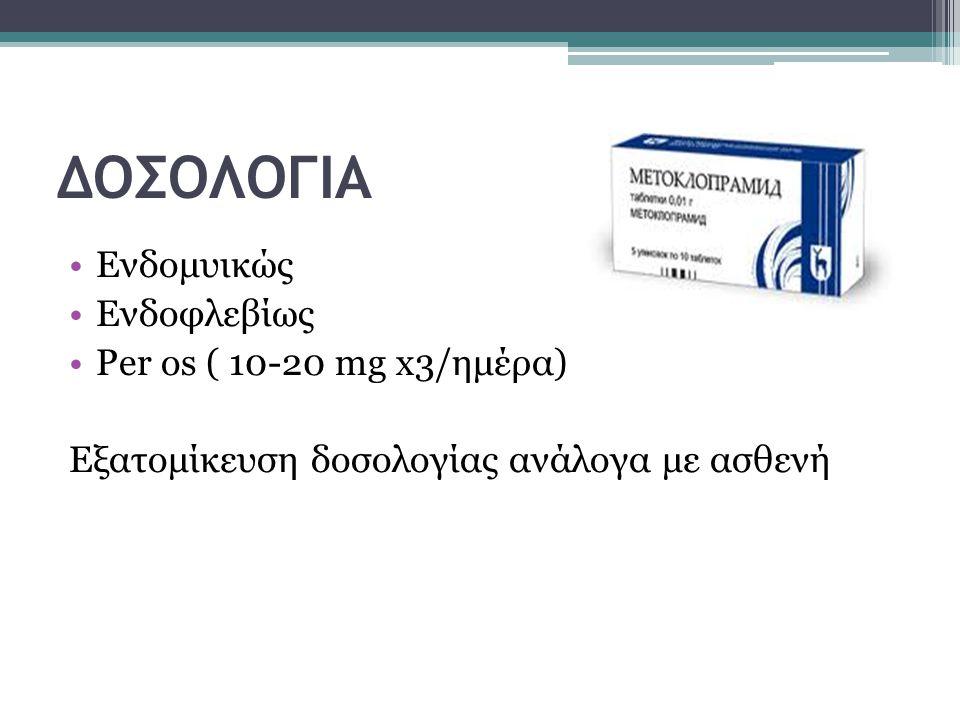 ΔΟΣΟΛΟΓΙΑ Ενδομυικώς Ενδοφλεβίως Per os ( 10-20 mg x3/ημέρα) Εξατομίκευση δοσολογίας ανάλογα με ασθενή