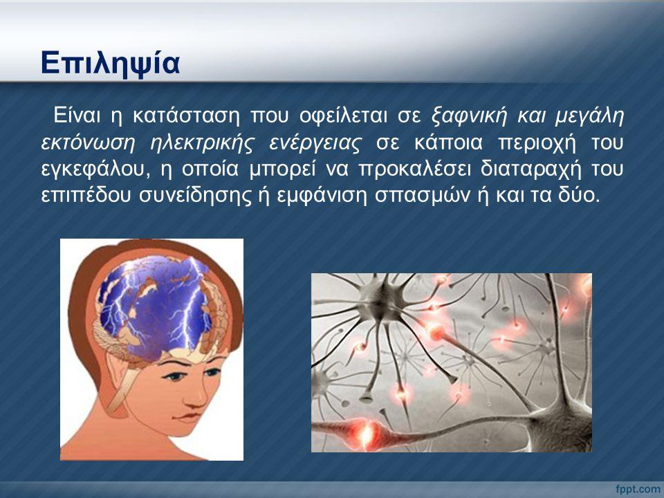 Επιληψία Είναι η κατάσταση που οφείλεται σε ξαφνική και μεγάλη εκτόνωση ηλεκτρικής ενέργειας σε κάποια περιοχή του εγκεφάλου, η οποία μπορεί να προκαλ