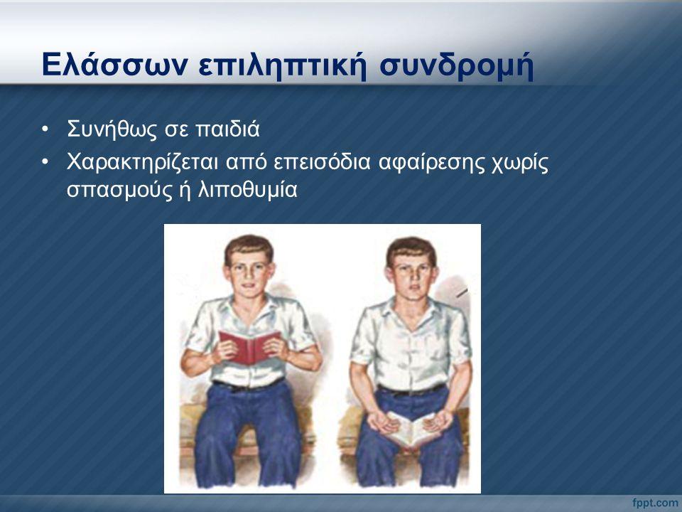 Συνήθως σε παιδιά Χαρακτηρίζεται από επεισόδια αφαίρεσης χωρίς σπασμούς ή λιποθυμία Ελάσσων επιληπτική συνδρομή
