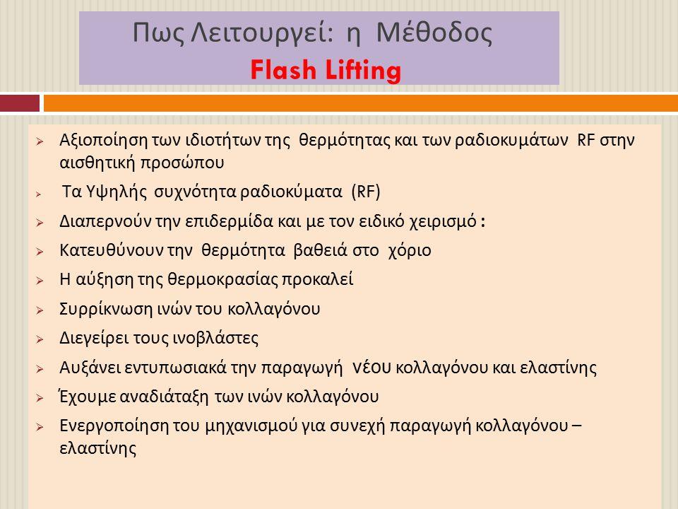 Πως Λειτουργεί : η Μέθοδος Flash Lifting  Αξιοποίηση των ιδιοτήτων της θερμότητας και των ραδιοκυμάτων RF στην αισθητική προσώπου  Τα Υψηλής συχνότη