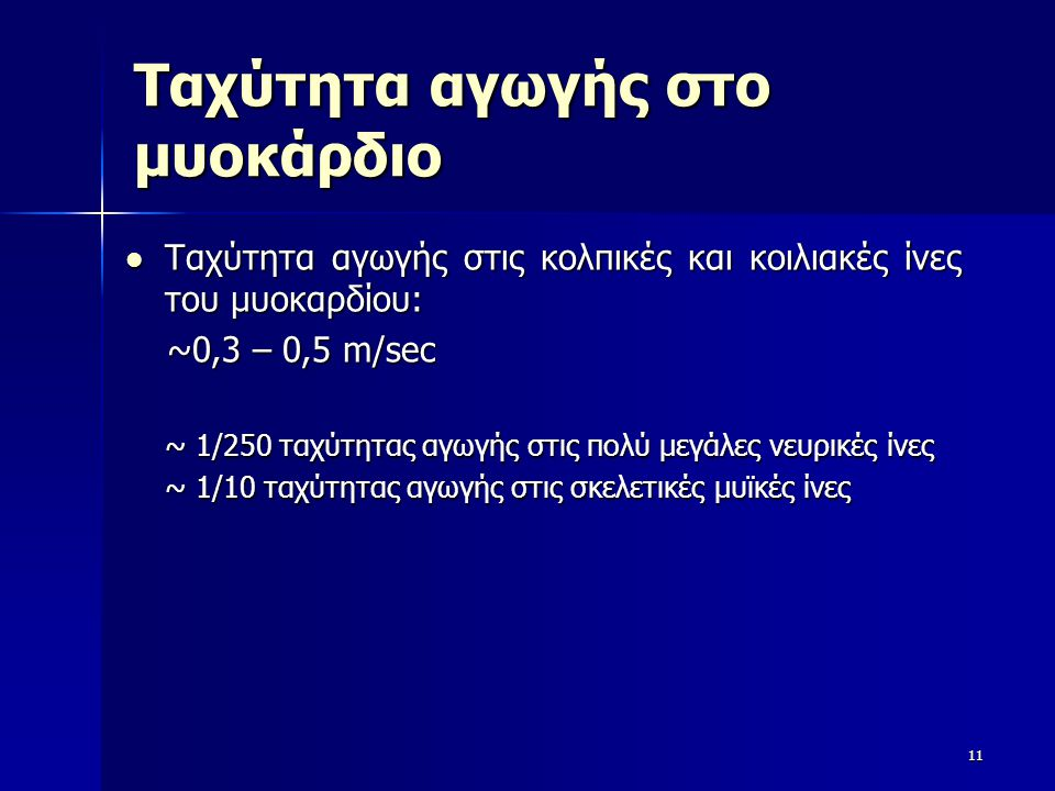 Ταχύτητα αγωγής στο μυοκάρδιο l Ταχύτητα αγωγής στις κολπικές και κοιλιακές ίνες του μυοκαρδίου: ~0,3 – 0,5 m/sec ~ 1/250 ταχύτητας αγωγής στις πολύ μ