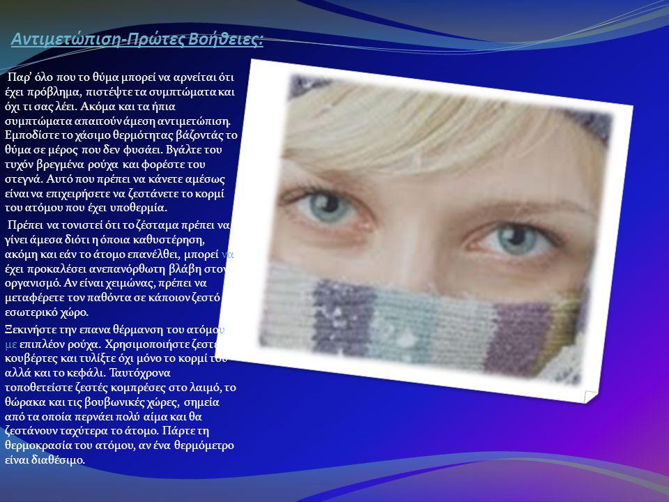 Αντιμετώπιση-Πρώτες Βοήθειες: Παρ' όλο που το θύμα μπορεί να αρνείται ότι έχει πρόβλημα, πιστέψτε τα συμπτώματα και όχι τι σας λέει. Ακόμα και τα ήπια