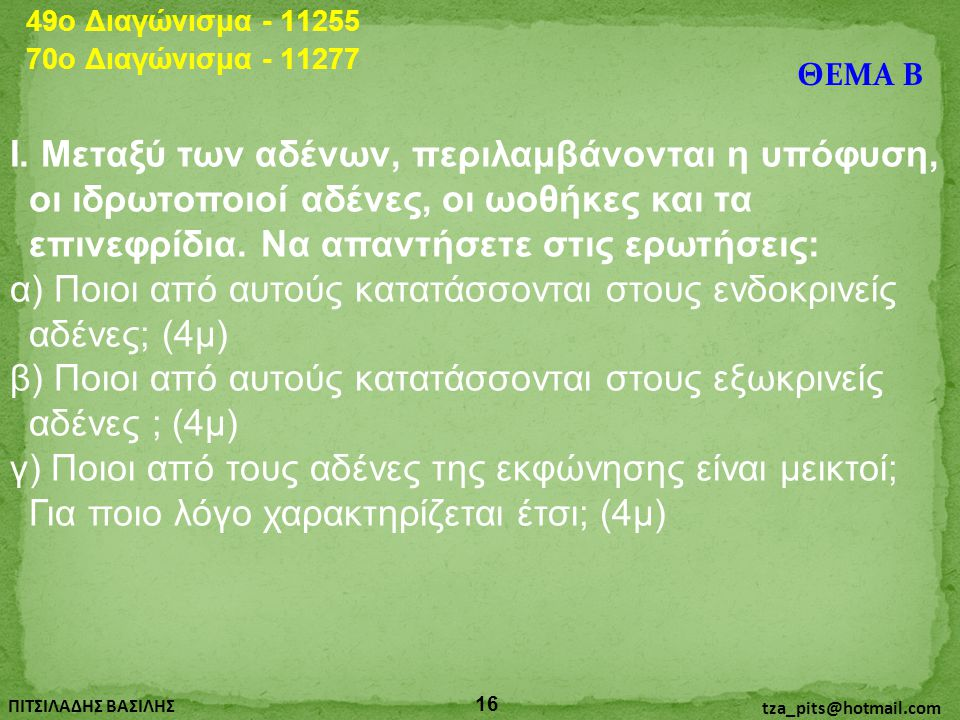 Ι. Μεταξύ των αδένων, περιλαμβάνονται η υπόφυση, οι ιδρωτοποιοί αδένες, οι ωοθήκες και τα επινεφρίδια. Να απαντήσετε στις ερωτήσεις: α) Ποιοι από αυτο