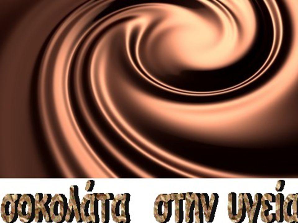 Αρνητικές επιδράσεις της σοκολάτας στην υγεία.