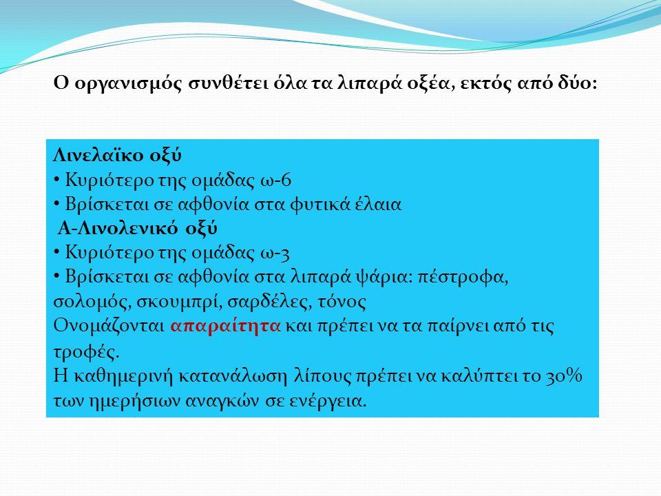 Ο οργανισμός συνθέτει όλα τα λιπαρά οξέα, εκτός από δύο: Λινελαϊκο οξύ Κυριότερο της ομάδας ω-6 Βρίσκεται σε αφθονία στα φυτικά έλαια Α-Λινολενικό οξύ Κυριότερο της ομάδας ω-3 Βρίσκεται σε αφθονία στα λιπαρά ψάρια: πέστροφα, σολομός, σκουμπρί, σαρδέλες, τόνος Ονομάζονται απαραίτητα και πρέπει να τα παίρνει από τις τροφές.