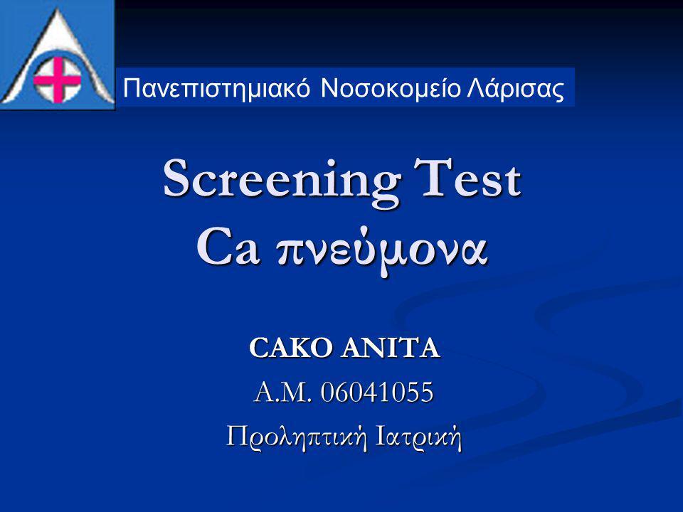 Screening Test Ca πνεύμονα CAKO ANITA Α.Μ.