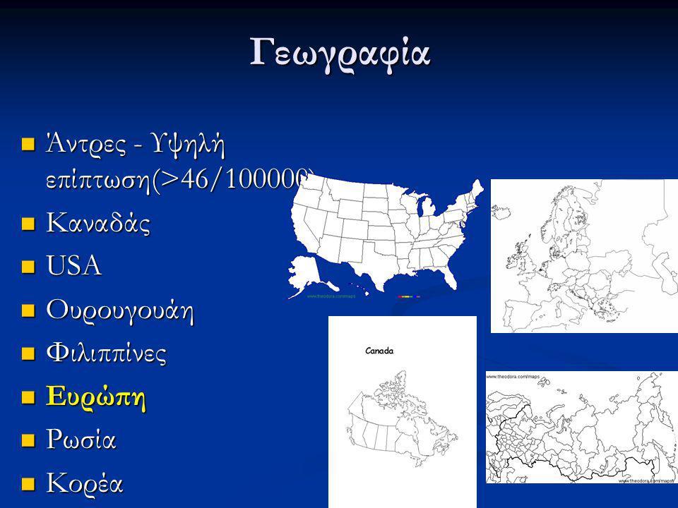 Γεωγραφία Άντρες - Υψηλή επίπτωση(>46/100000) Άντρες - Υψηλή επίπτωση(>46/100000) Καναδάς Καναδάς USA USA Ουρουγουάη Ουρουγουάη Φιλιππίνες Φιλιππίνες Ευρώπη Ευρώπη Ρωσία Ρωσία Κορέα Κορέα