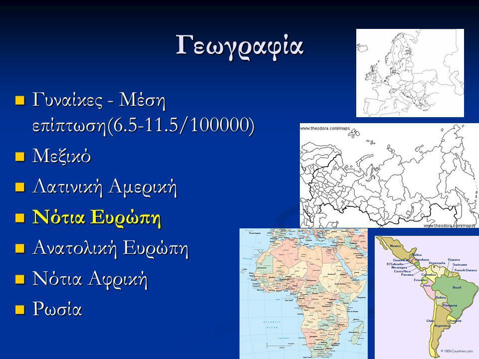 Γεωγραφία Γυναίκες - Μέση επίπτωση(6.5-11.5/100000) Γυναίκες - Μέση επίπτωση(6.5-11.5/100000) Μεξικό Μεξικό Λατινική Αμερική Λατινική Αμερική Νότια Ευρώπη Νότια Ευρώπη Ανατολική Ευρώπη Ανατολική Ευρώπη Νότια Αφρική Νότια Αφρική Ρωσία Ρωσία