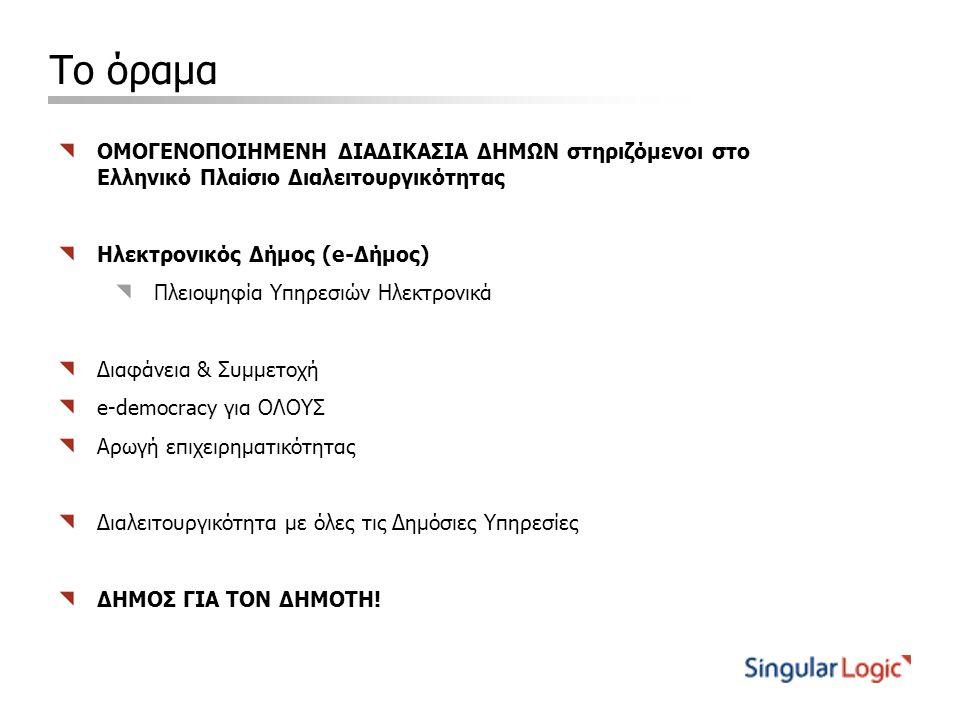 Το όραμα ΟΜΟΓΕΝΟΠΟΙΗΜΕΝΗ ΔΙΑΔΙΚΑΣΙΑ ΔΗΜΩΝ στηριζόμενοι στο Ελληνικό Πλαίσιο Διαλειτουργικότητας Ηλεκτρονικός Δήμος (e-Δήμος) Πλειοψηφία Υπηρεσιών Ηλεκ