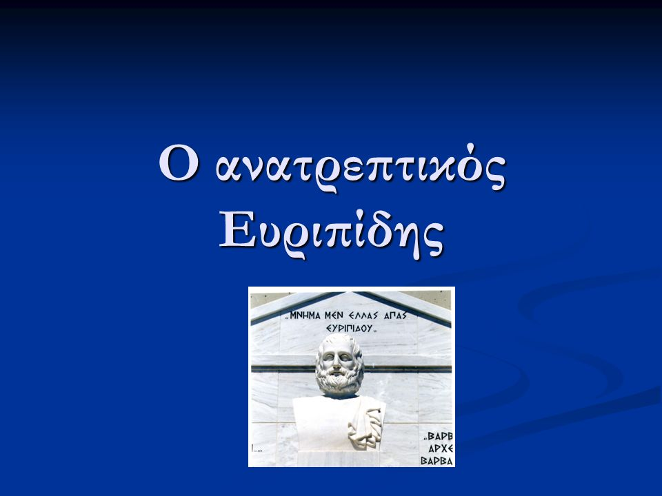 ΒΙΟΓΡΑΦΙΚΑ ΣΤΟΙΧΕΙΑ Ο Ευριπίδης ήταν γιος του Μνησάρχου και είχε καταγωγή από τη Φλύα Ο Ευριπίδης ήταν γιος του Μνησάρχου και είχε καταγωγή από τη Φλύα Έζησε την περίοδο του πελοποννησιακού πολέμου,μία εποχή,η ποια χαρακτηρίζεται από το έργο των σοφιστών και γενικότερα νέες ιδέες Έζησε την περίοδο του πελοποννησιακού πολέμου,μία εποχή,η ποια χαρακτηρίζεται από το έργο των σοφιστών και γενικότερα νέες ιδέες Ενώ σε όλη του τη ζωή συμμετείχε σε δραματικούς αγώνες μόνο 4 φορές αναδείχτηκε νικητής Ενώ σε όλη του τη ζωή συμμετείχε σε δραματικούς αγώνες μόνο 4 φορές αναδείχτηκε νικητής Συνδέθηκε με άφθονη ανεκδοτολογία και μάλιστα του αποδώθηκε ο χαρακτηρισμός μισογύνης κάτι που δεν ισχύει αφού φάνηκε ιδιαίτερα ευαισθητοποιημένος προς αυτό το θέμα.