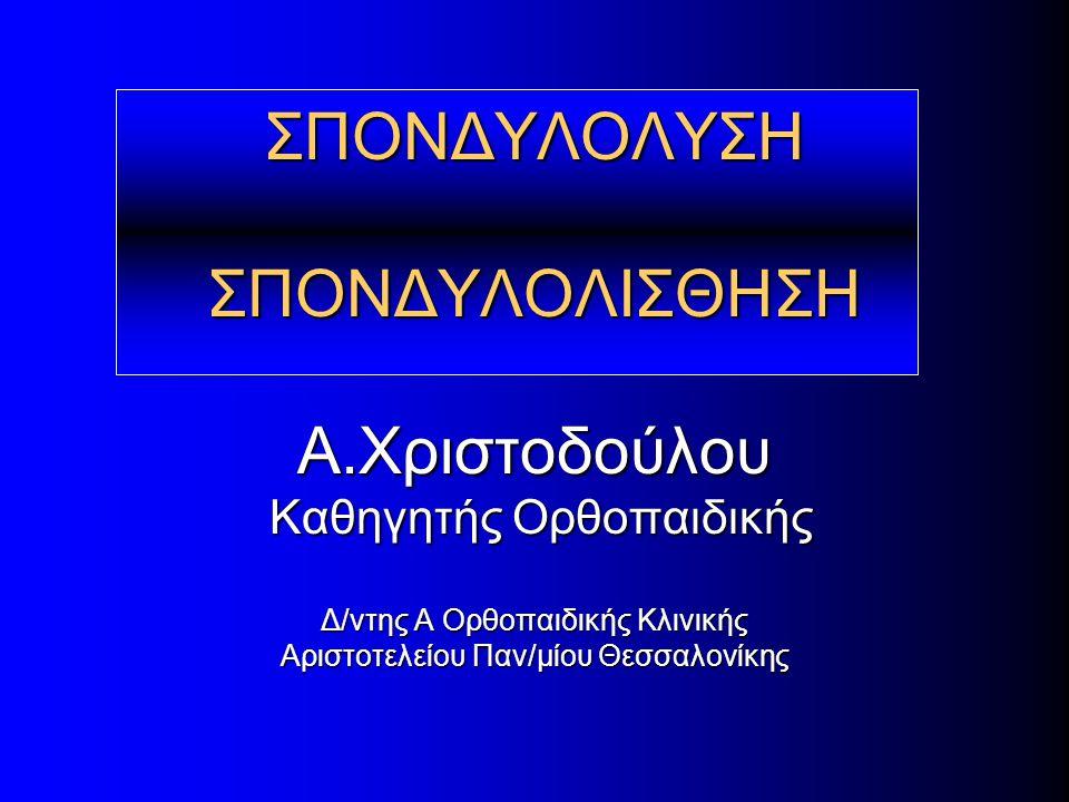 ΣΠΟΝΔΥΛΟΛΥΣΗ οστικό έλλειμμα στον ισθμό ετερόπλευρο – αμφοτερόπλευρο ΕΠΙΚΤΗΤΟ νεογέννητα case report Borkow – Kleiger Clin Orthop 1971;81:73-7 κάταγμα από καταπόνηση μικροτραυματισμοί