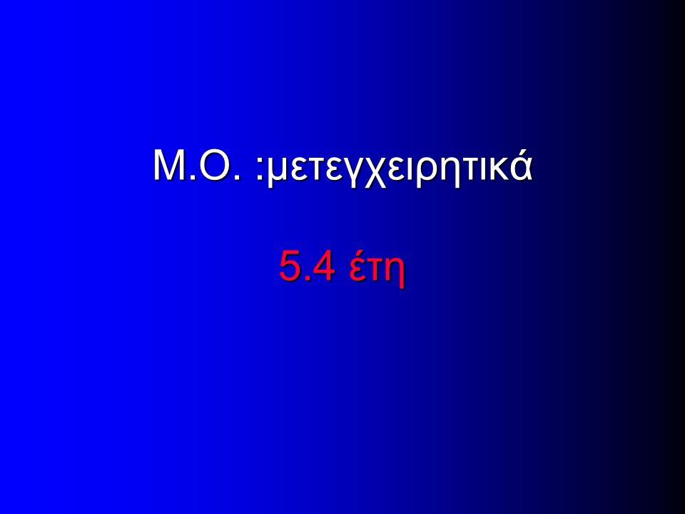 Μ.Ο. :μετεγχειρητικά 5.4 έτη