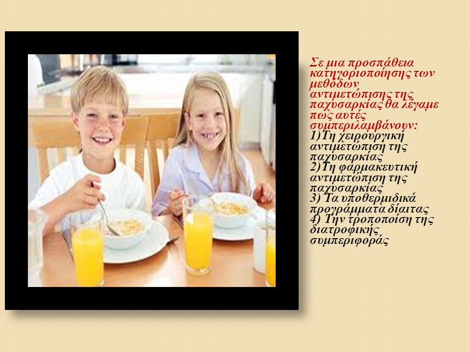 Σε μια προσπάθεια κατηγοριοποίησης των μεθόδων αντιμετώπισης της παχυσαρκίας θα λέγαμε πως αυτές συμπεριλαμβάνουν: 1)Τη χειρουργική αντιμετώπιση της παχυσαρκίας 2)Τη φαρμακευτική αντιμετώπιση της παχυσαρκίας 3) Τα υποθερμιδικά προγράμματα δίαιτας 4) Την τροποποίση της διατροφικής συμπεριφοράς