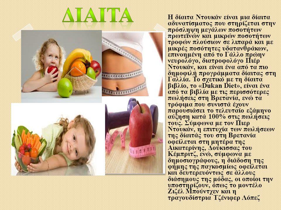 Η δίαιτα Ντουκάν είναι μια δίαιτα αδυνατίσματος που στηρίζεται στην πρόσληψη μεγάλων ποσοτήτων πρωτεϊνών και μικρών ποσοτήτων τροφών πλούσιων σε λιπαρά και με μικρές ποσότητες υδατανθράκων, επινοημένη από το Γάλλο πρώην νευρολόγο, διατροφολόγο Πιέρ Ντουκάν, και είναι ένα από τα πιο δημοφιλή προγράμματα δίαιτας στη Γαλλία.