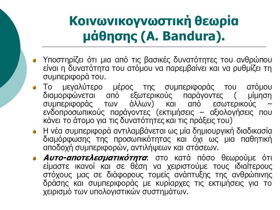 Κοινωνικογνωστική θεωρία μάθησης (A. Bandura). Υποστηρίζει ότι μια από τις βασικές δυνατότητες του ανθρώπου είναι η δυνατότητα του ατόμου να παρεμβαίν