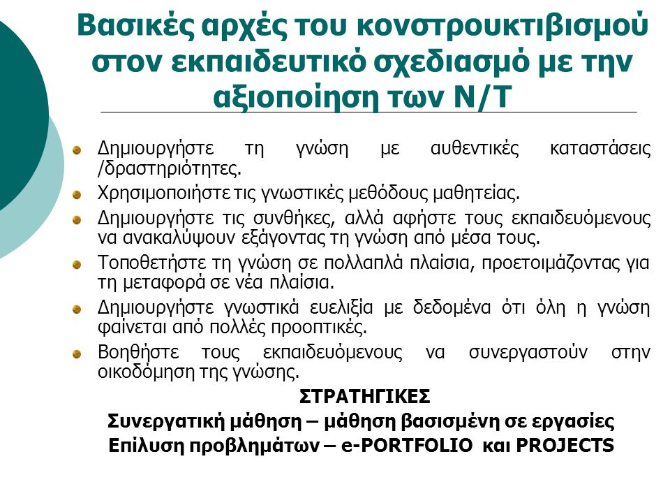 Βασικές αρχές του κονστρουκτιβισμού στον εκπαιδευτικό σχεδιασμό με την αξιοποίηση των Ν/Τ Δημιουργήστε τη γνώση με αυθεντικές καταστάσεις /δραστηριότη