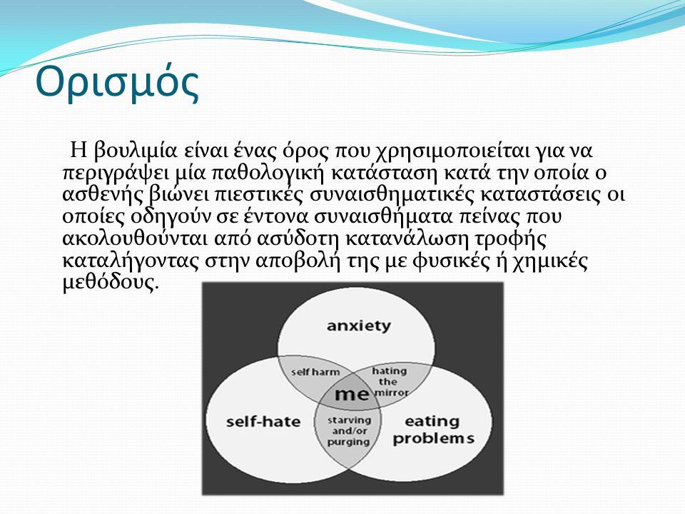 Ορισμός Η βουλιμία είναι ένας όρος που χρησιμοποιείται για να περιγράψει μία παθολογική κατάσταση κατά την οποία ο ασθενής βιώνει πιεστικές συναισθηματικές καταστάσεις οι οποίες οδηγούν σε έντονα συναισθήματα πείνας που ακολουθούνται από ασύδοτη κατανάλωση τροφής καταλήγοντας στην αποβολή της με φυσικές ή χημικές μεθόδους.