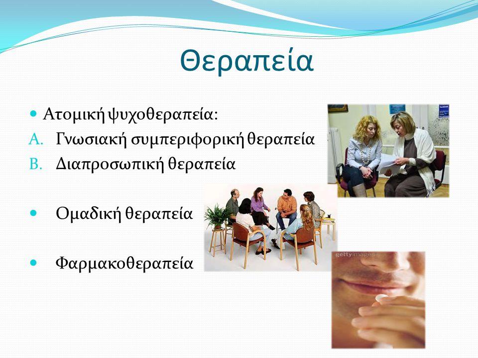 Θεραπεία Ατομική ψυχοθεραπεία: A.Γνωσιακή συμπεριφορική θεραπεία B.
