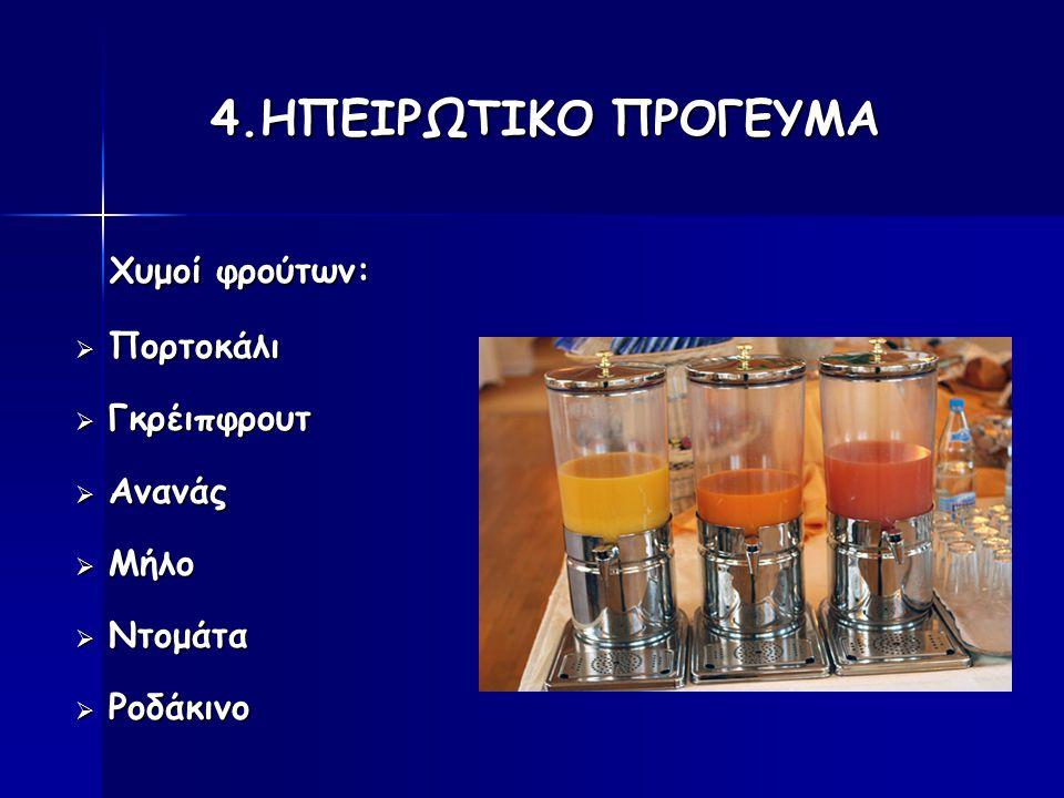4.ΗΠΕΙΡΩΤΙΚΟ ΠΡΟΓΕΥΜΑ Χυμοί φρούτων: Χυμοί φρούτων:  Πορτοκάλι  Γκρέιπφρουτ  Ανανάς  Μήλο  Ντομάτα  Ροδάκινο