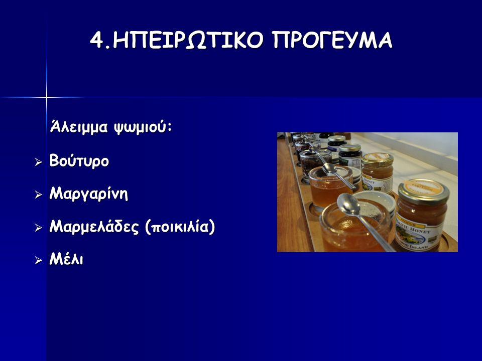 4.ΗΠΕΙΡΩΤΙΚΟ ΠΡΟΓΕΥΜΑ Άλειμμα ψωμιού: Άλειμμα ψωμιού:  Βούτυρο  Μαργαρίνη  Μαρμελάδες (ποικιλία)  Μέλι