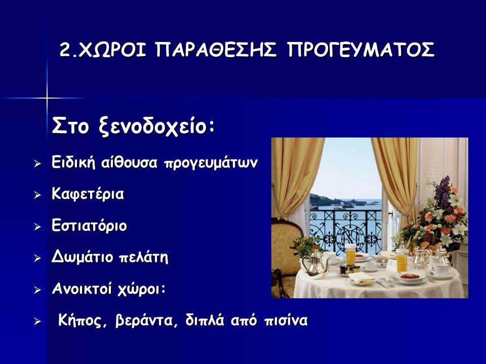 2.ΧΩΡΟΙ ΠΑΡΑΘΕΣΗΣ ΠΡΟΓΕΥΜΑΤΟΣ Στο ξενοδοχείο: Στο ξενοδοχείο:  Ειδική αίθουσα προγευμάτων  Καφετέρια  Εστιατόριο  Δωμάτιο πελάτη  Ανοικτοί χώροι: