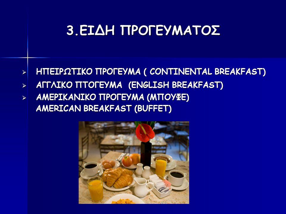3.ΕΙΔΗ ΠΡΟΓΕΥΜΑΤΟΣ  ΗΠΕΙΡΩΤΙΚΟ ΠΡΟΓΕΥΜΑ ( CONTINENTAL BREAKFAST)  ΑΓΓΛΙΚΟ ΠΤΟΓΕΥΜΑ (ENGLISH BREAKFAST)  ΑΜΕΡΙΚΑΝΙΚΟ ΠΡΟΓΕΥΜΑ (ΜΠΟΥΦΕ) AMERICAN BREA
