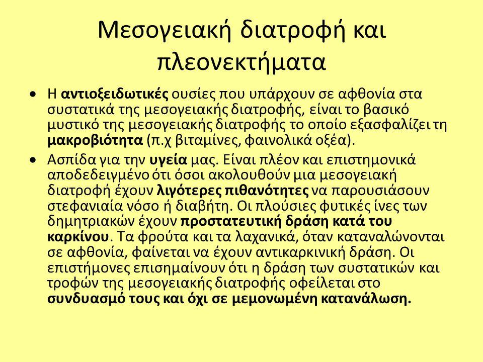 Μεσογειακή διατροφή και πλεονεκτήματα  Η αντιοξειδωτικές ουσίες που υπάρχουν σε αφθονία στα συστατικά της μεσογειακής διατροφής, είναι το βασικό μυστ