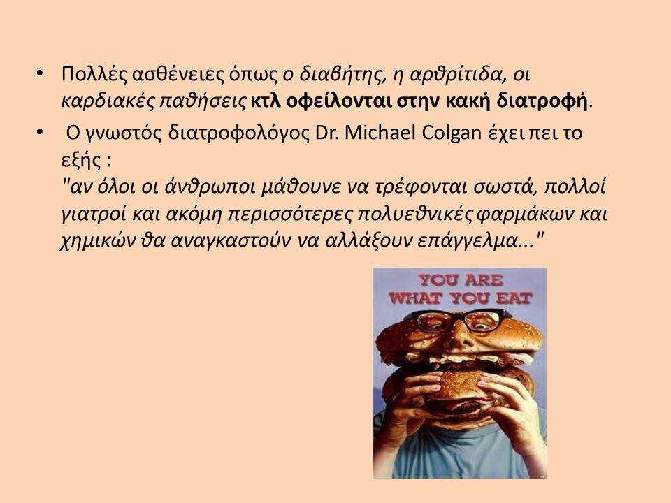 Μεσογειακή διατροφή και πλεονεκτήματα  Η μεγάλη ποικιλία των τροφών της μεσογειακής διατροφής εξασφαλίζει ανεξάντλητες δυνατότητες παρασκευής πολλών και διαφορετικών εδεσμάτων.