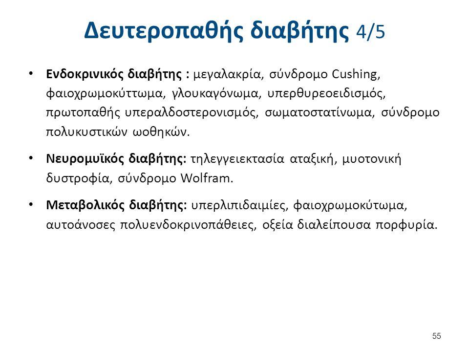 Δευτεροπαθής διαβήτης 4/5 Ενδοκρινικός διαβήτης : μεγαλακρία, σύνδρομο Cushing, φαιοχρωμοκύττωμα, γλουκαγόνωμα, υπερθυρεοειδισμός, πρωτοπαθής υπεραλδο