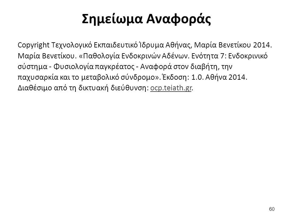Σημείωμα Αναφοράς Copyright Τεχνολογικό Εκπαιδευτικό Ίδρυμα Αθήνας, Μαρία Βενετίκου 2014. Μαρία Βενετίκου. «Παθολογία Ενδοκρινών Αδένων. Ενότητα 7: Εν