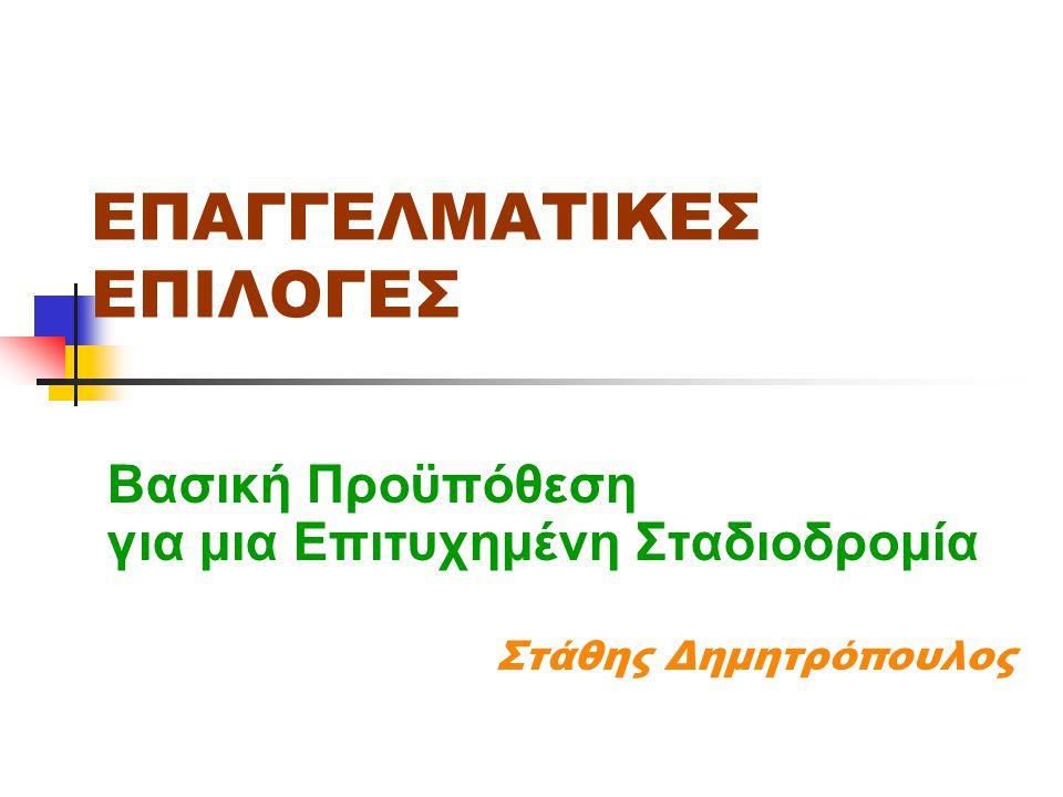 ΕΠΑΓΓΕΛΜΑΤΙΚΕΣ ΕΠΙΛΟΓΕΣ Βασική Προϋπόθεση για μια Επιτυχημένη Σταδιοδρομία Στάθης Δημητρόπουλος