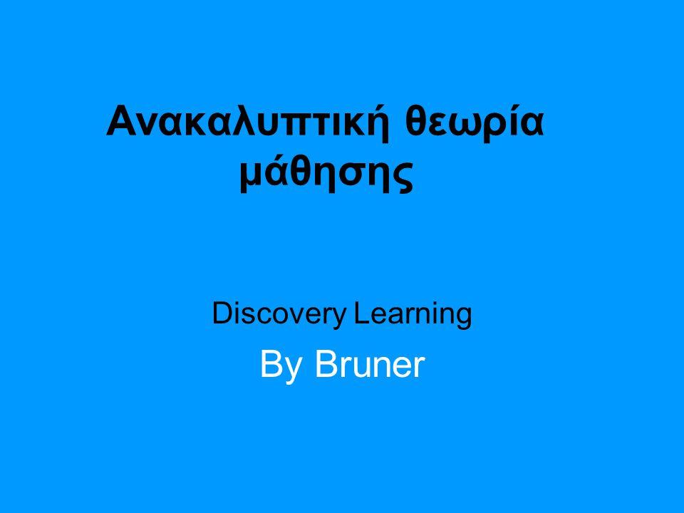 Ανακαλυπτική θεωρία μάθησης Discovery Learning By Bruner