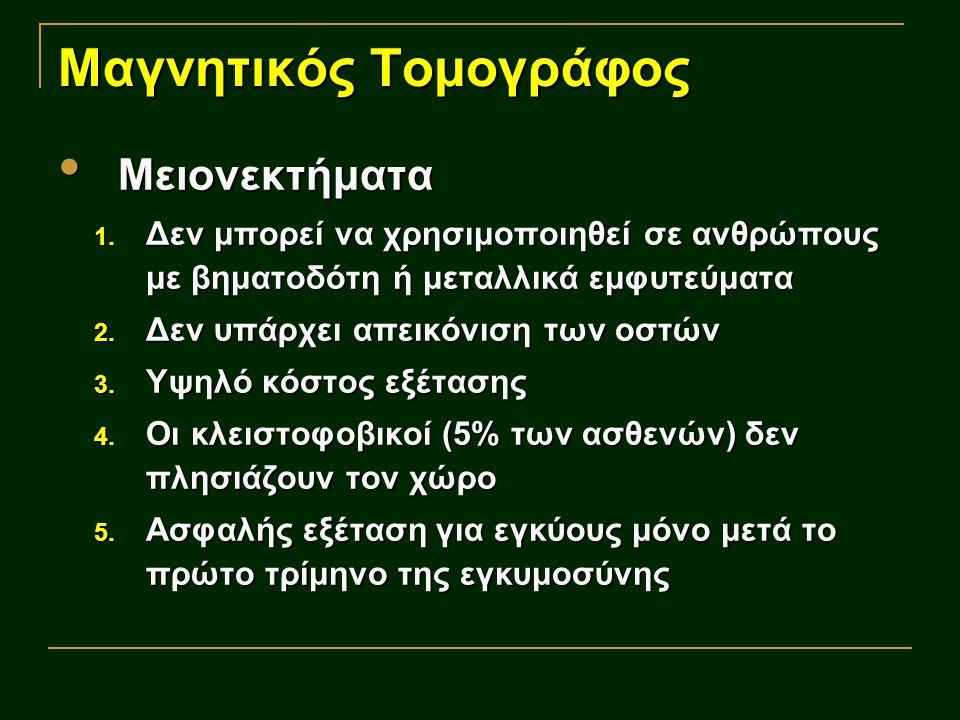 Μαγνητικός Τομογράφος Μειονεκτήματα Μειονεκτήματα 1. Δεν μπορεί να χρησιμοποιηθεί σε ανθρώπους με βηματοδότη ή μεταλλικά εμφυτεύματα 2. Δεν υπάρχει απ