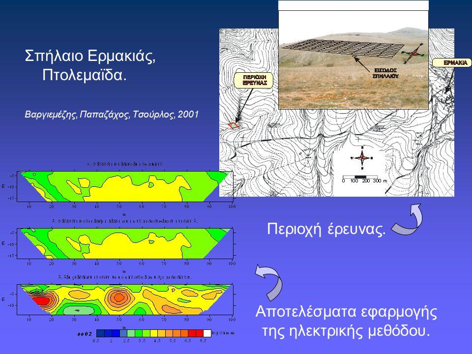 Σπήλαιο Ερμακιάς, Πτολεμαϊδα. Βαργιεμέζης, Παπαζάχος, Τσούρλος, 2001 Περιοχή έρευνας. Αποτελέσματα εφαρμογής της ηλεκτρικής μεθόδου.