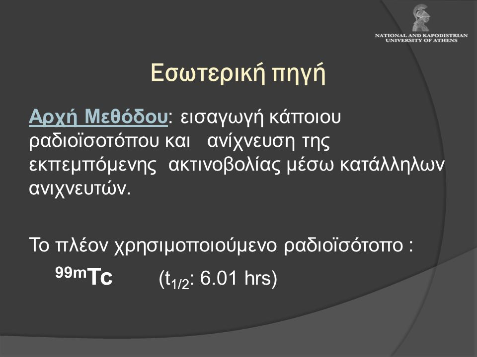 Αρχή Μεθόδου: εισαγωγή κάποιου ραδιοϊσοτόπου και ανίχνευση της εκπεμπόμενης ακτινοβολίας μέσω κατάλληλων ανιχνευτών. Το πλέον χρησιμοποιούμενο ραδιοϊσ