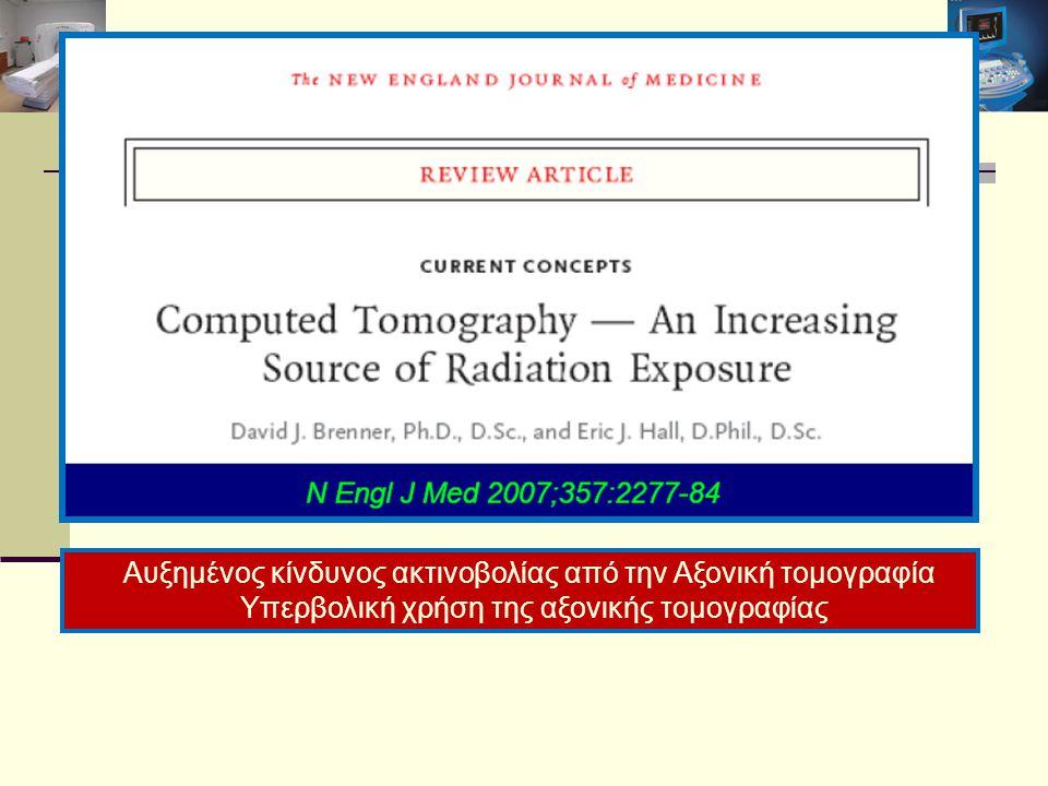 Αυξημένος κίνδυνος ακτινοβολίας από την Αξονική τομογραφία Υπερβολική χρήση της αξονικής τομογραφίας