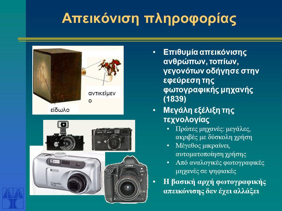 είδωλο Απεικόνιση πληροφορίας Επιθυμία απεικόνισης ανθρώπων, τοπίων, γεγονότων οδήγησε στην εφεύρεση της φωτογραφικής μηχανής (1839) Μεγάλη εξέλιξη της τεχνολογίας Πρώτες μηχανές: μεγάλες, ακριβές με δύσκολη χρήση Μέγεθος μικραίνει, αυτοματοποίηση χρήσης Από αναλογικές φωτογραφικές μηχανές σε ψηφιακές Η βασική αρχή φωτογραφικής απεικόνισης δεν έχει αλλάξει αντικείμεν ο