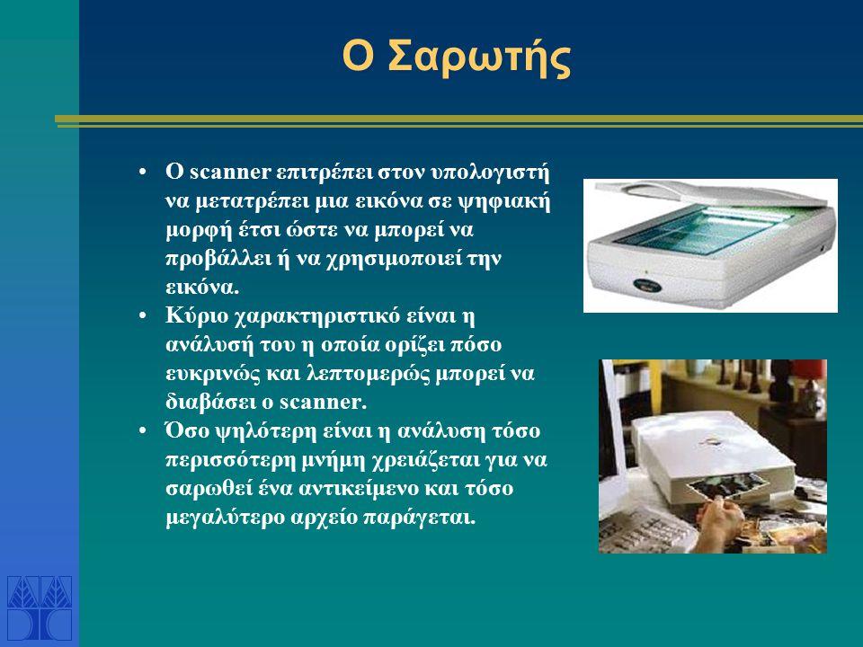 Ο Σαρωτής Ο scanner επιτρέπει στον υπολογιστή να μετατρέπει μια εικόνα σε ψηφιακή μορφή έτσι ώστε να μπορεί να προβάλλει ή να χρησιμοποιεί την εικόνα.
