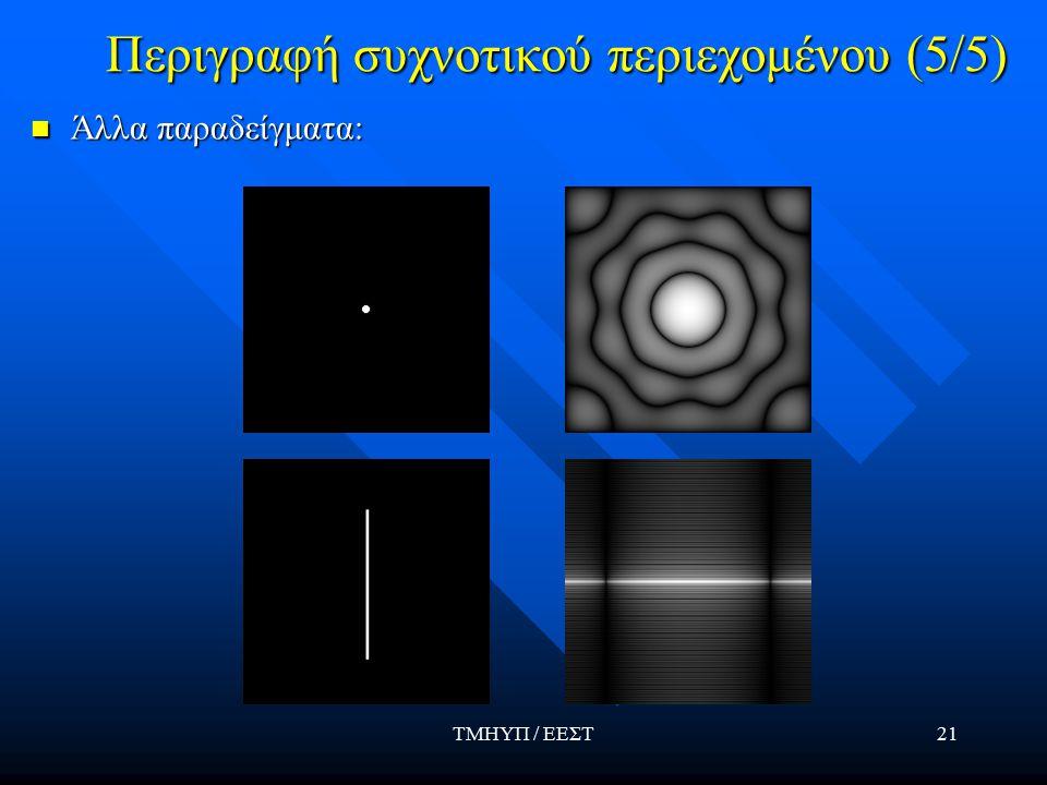ΤΜΗΥΠ / ΕΕΣΤ21 Περιγραφή συχνοτικού περιεχομένου (5/5) Άλλα παραδείγματα: Άλλα παραδείγματα: