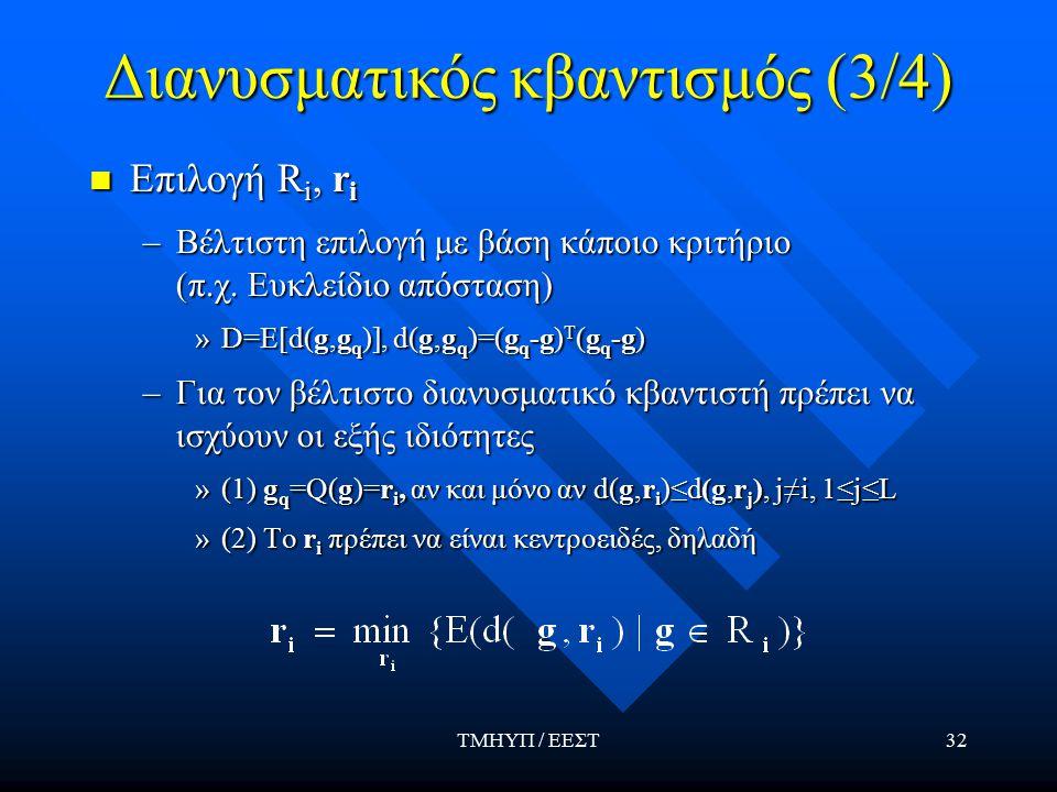 ΤΜΗΥΠ / ΕΕΣΤ32 Διανυσματικός κβαντισμός (3/4) Επιλογή R i, r i Επιλογή R i, r i –Βέλτιστη επιλογή με βάση κάποιο κριτήριο (π.χ.