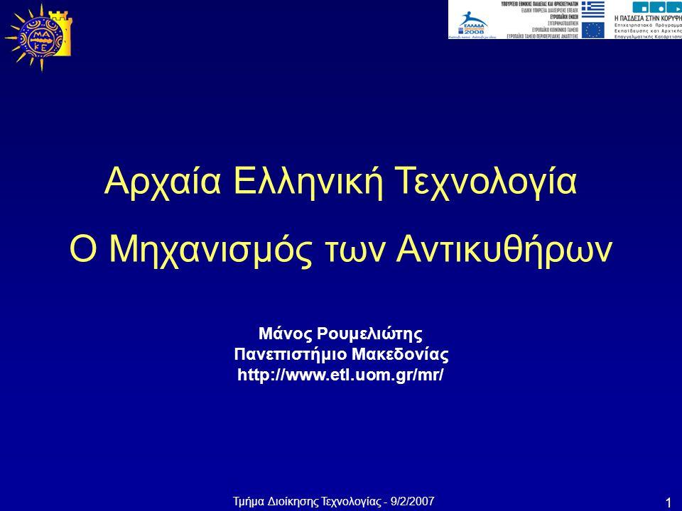 Τμήμα Διοίκησης Τεχνολογίας - 9/2/2007 1 Μάνος Ρουμελιώτης Πανεπιστήμιο Μακεδονίας http://www.etl.uom.gr/mr/ Αρχαία Ελληνική Τεχνολογία Ο Μηχανισμός τ