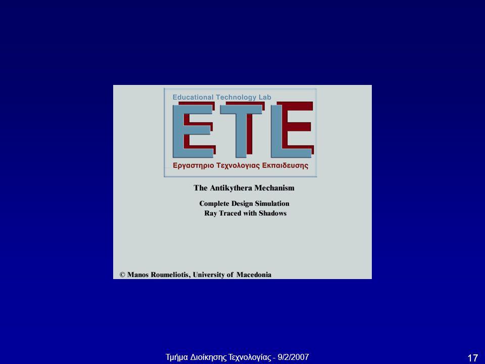 Τμήμα Διοίκησης Τεχνολογίας - 9/2/2007 17
