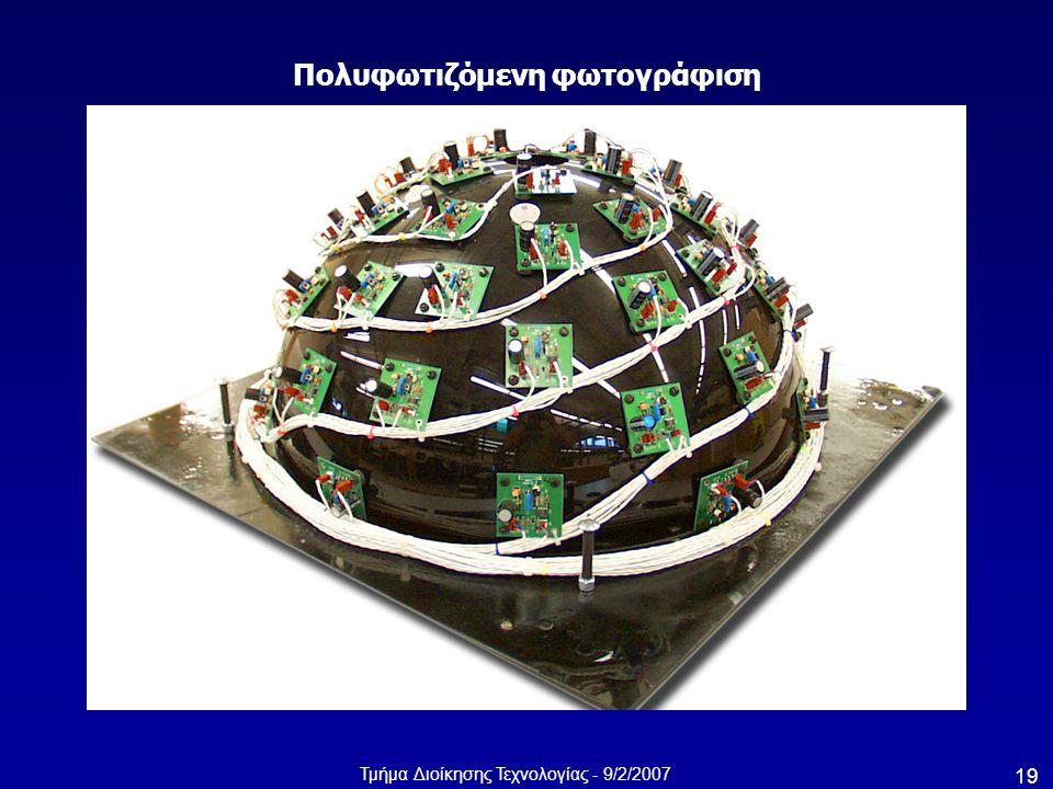 Τμήμα Διοίκησης Τεχνολογίας - 9/2/2007 19 Πολυφωτιζόμενη φωτογράφιση
